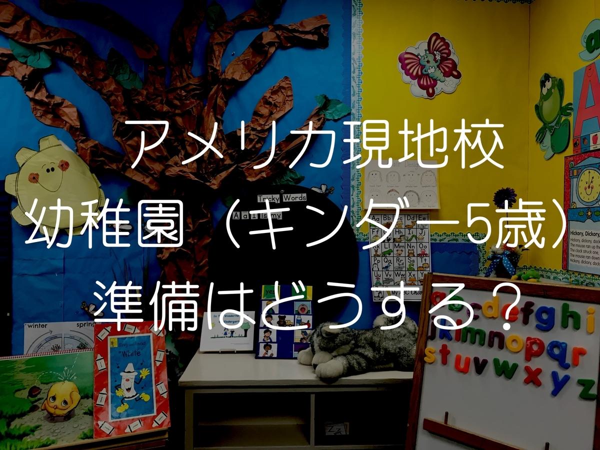 アメリカ現地校の幼稚園キンダーガーテン