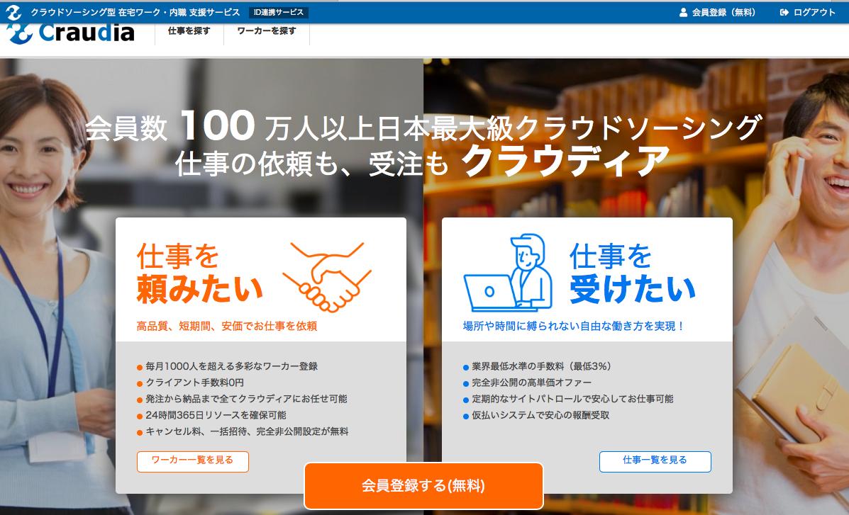 日本のクラウドソーシング