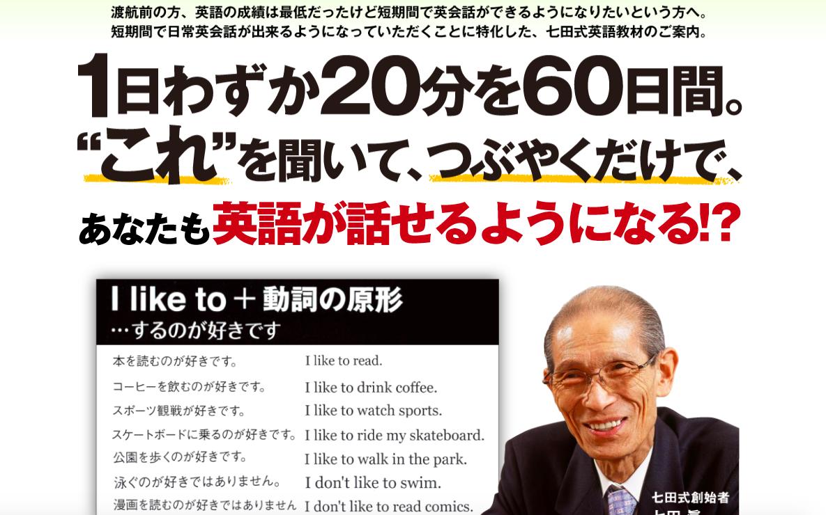 七田式セプン+ENGLISH