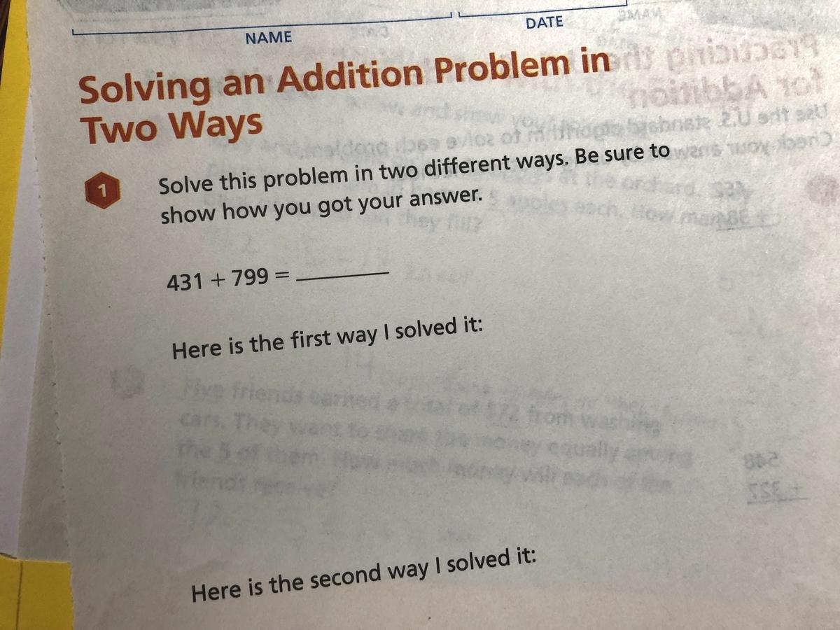 アメリカ現地校の算数問題