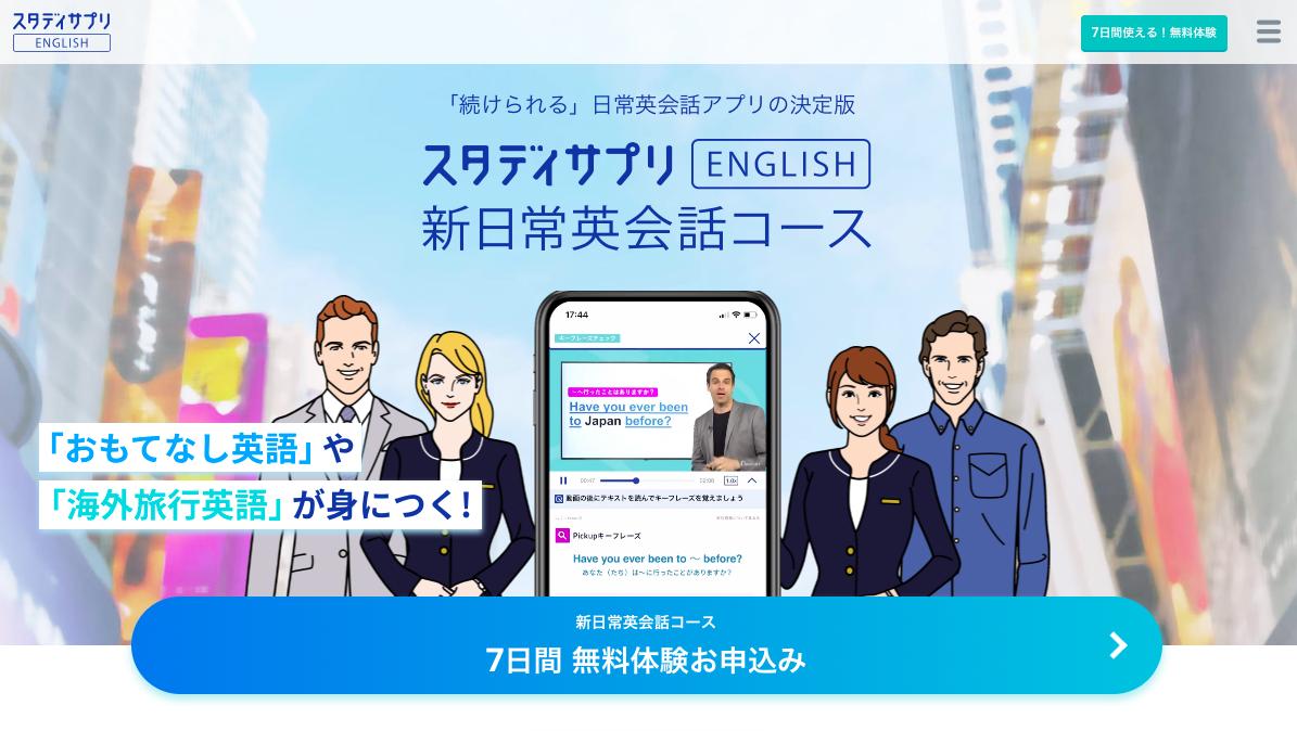 スタディサプリ新日常英会話