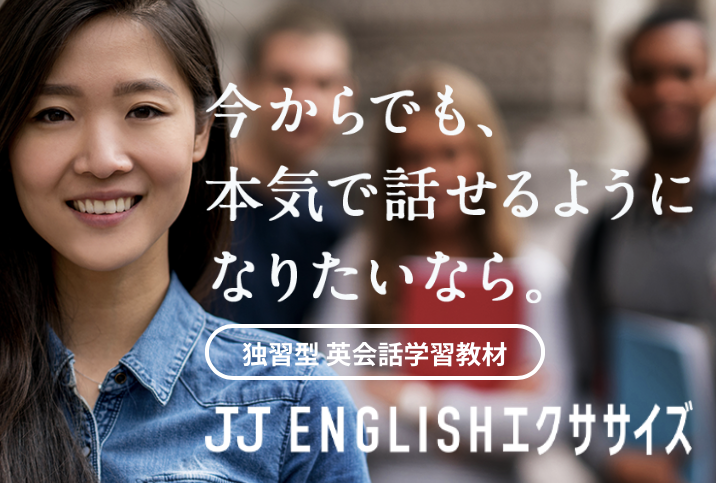 JJ ENGLISH エクササイズ