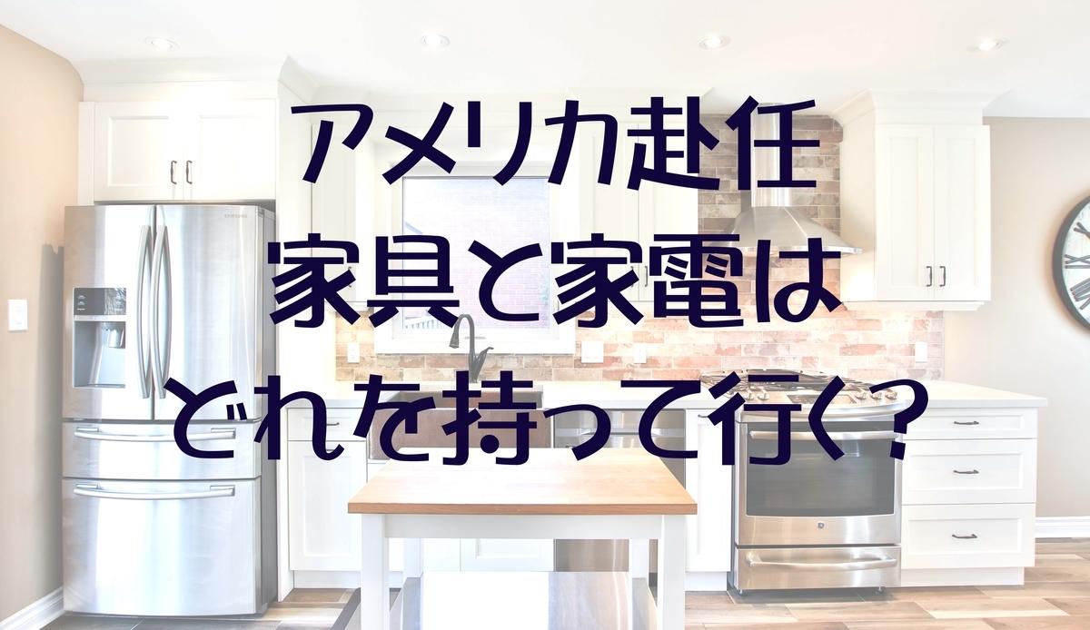 アメリカの家具と家電
