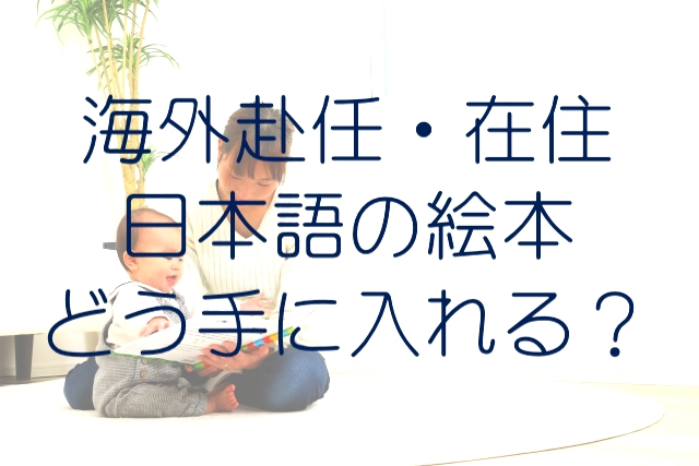 日本語の絵本を読み聞かせる親子