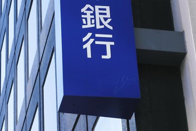 日本の銀行