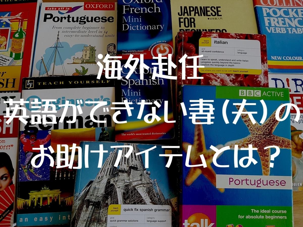 海外赴任で英語ができない妻に役立つアイテムは?