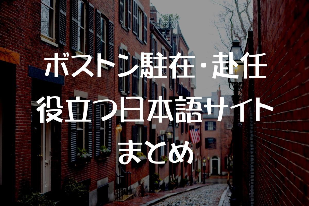 ボストン駐在員のための便利な日本語サイト