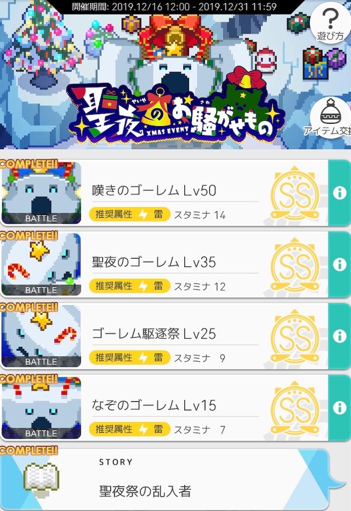 f:id:Mukakin_games:20191217130504j:image