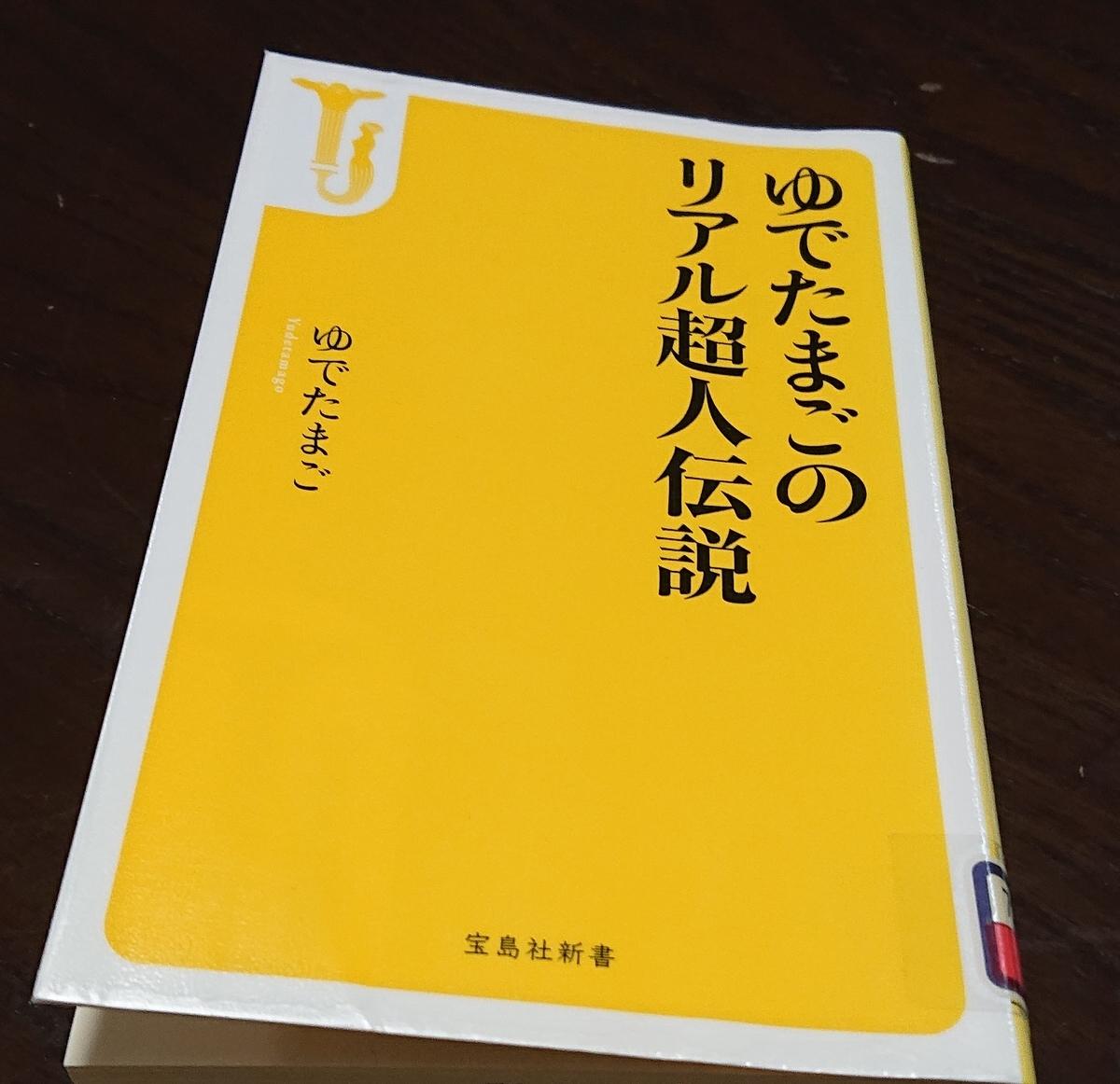 f:id:Mukumaru:20210822195824j:plain