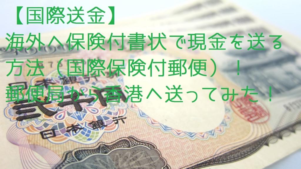 『国際便荷物は郵便局の船便が安い! 2013.2.26情 …