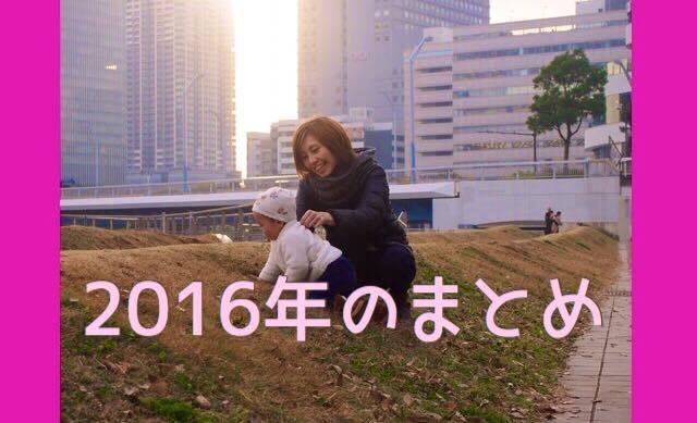 f:id:MumLovesTraveling:20161228122616j:plain