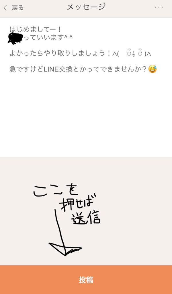 f:id:Murajump:20171027122613j:plain