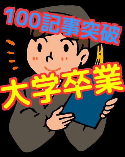 f:id:Murajump:20180401180711p:plain