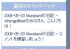 f:id:Murakami:20090605055557j:image