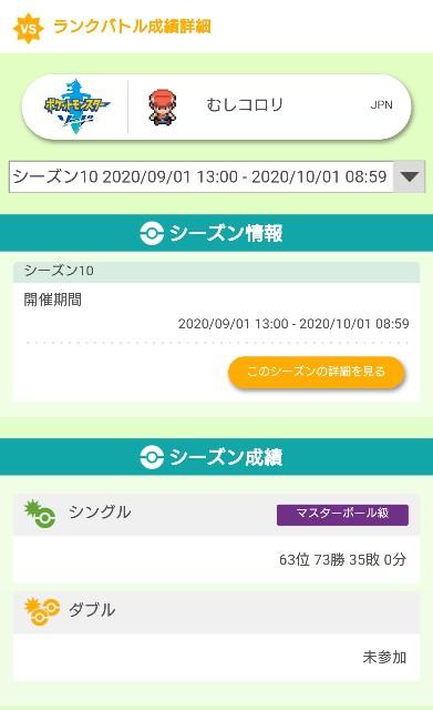 f:id:Mushikorori:20201001182938j:plain