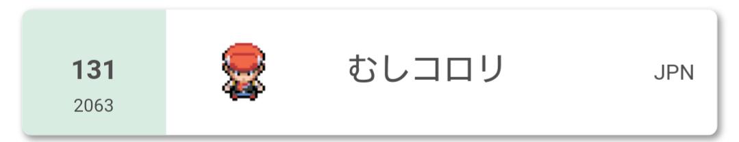 f:id:Mushikorori:20201202043619p:plain
