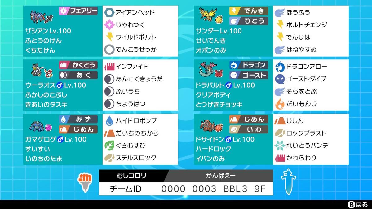 f:id:Mushikorori:20210301175803j:plain