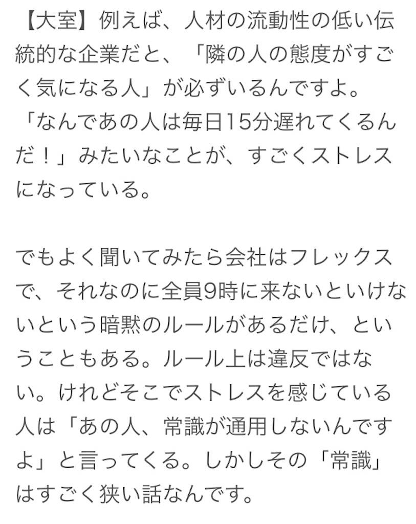 f:id:Mushiro_Hayashi:20180329123653j:image