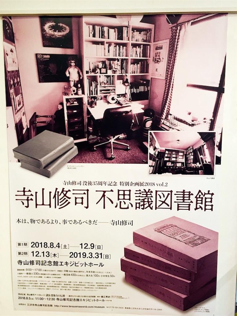 f:id:Mushiro_Hayashi:20181125075525j:image