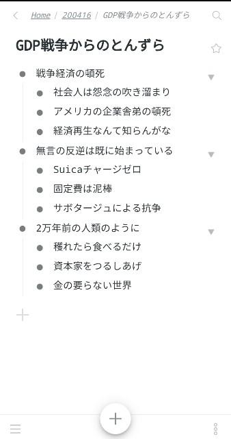 f:id:Mushiro_Hayashi:20200416202821j:image
