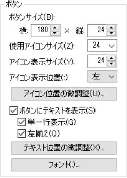 ボタン項目