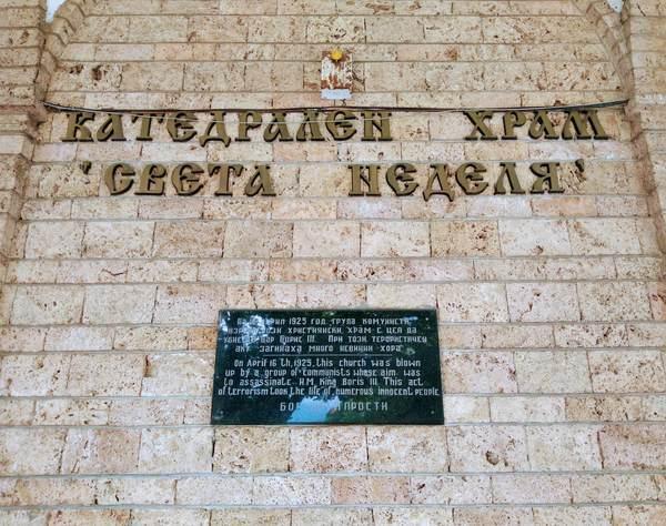 ブルガリア 聖ネデリャ教会