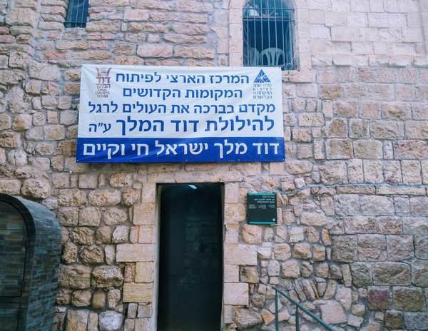 ダビデ王の墓(入口)