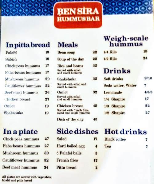 Ben-Sira Hummusのメニュー表