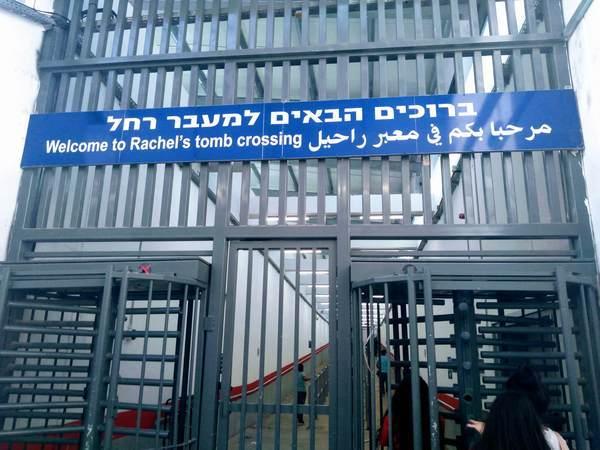 パレスチナ自治区のチェックポイント