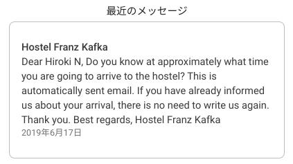 Hostel Franz Kafkaからメッセージ1
