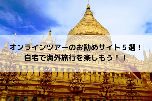 オンラインツアーのお勧めサイト5選!自宅で海外旅行を楽しもう!!