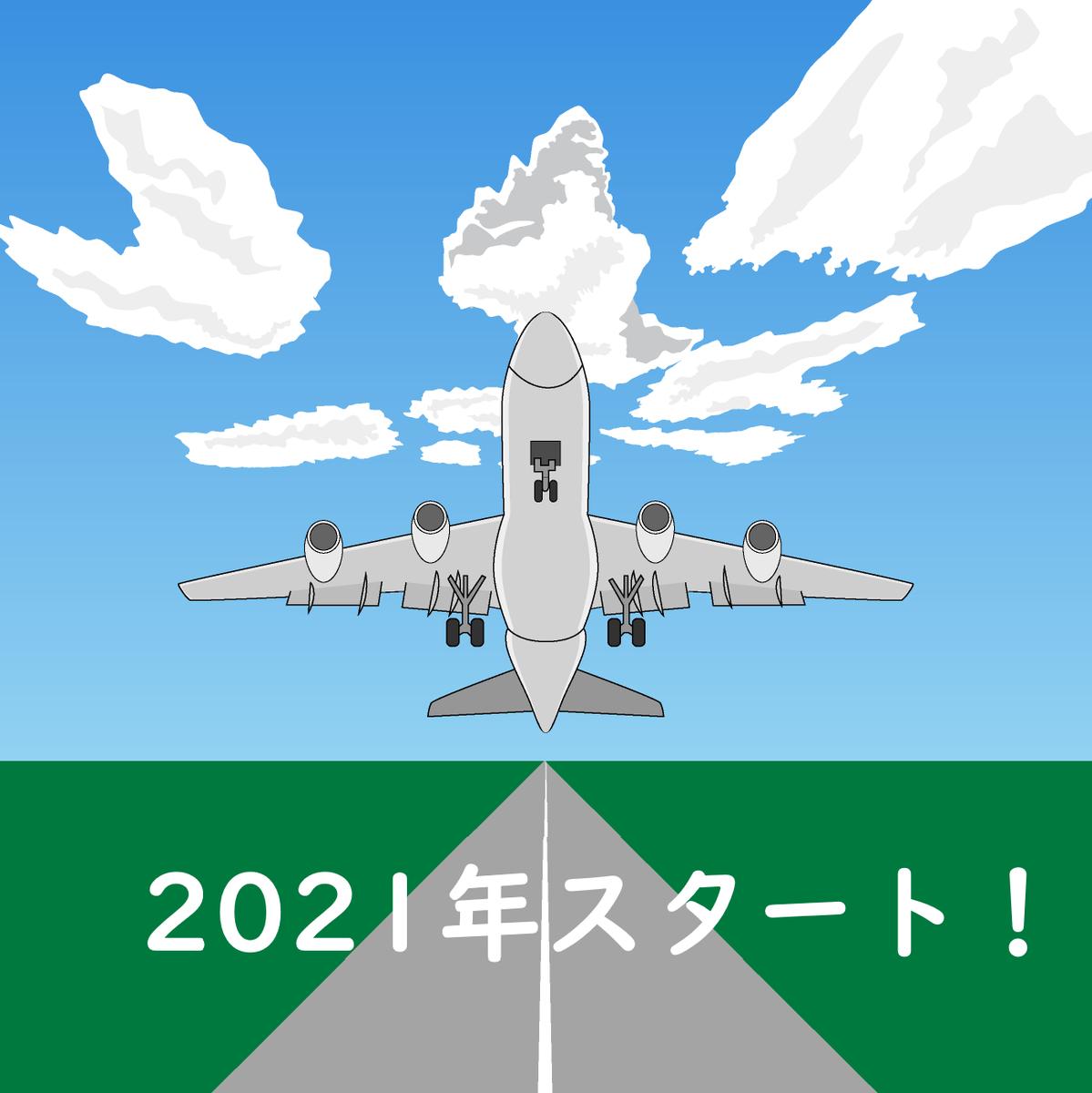 f:id:My-way-life:20210107221431p:plain