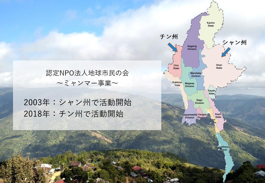 f:id:Myanmarcoffee:20200910123442j:plain