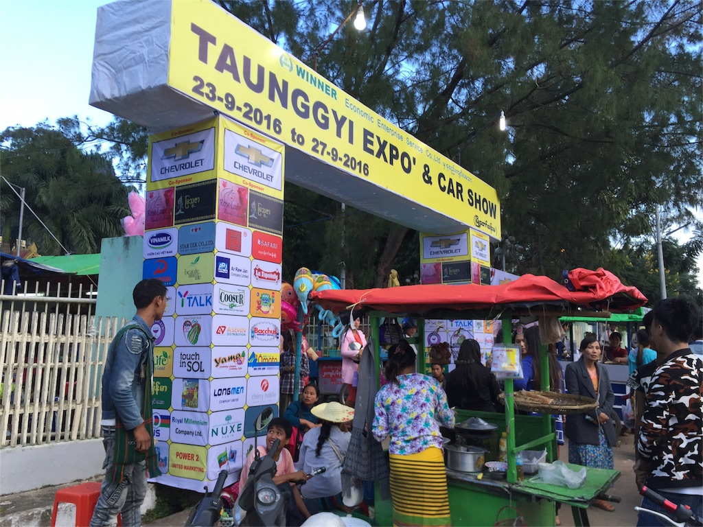 f:id:Myanmarshanlife:20160928015901j:image