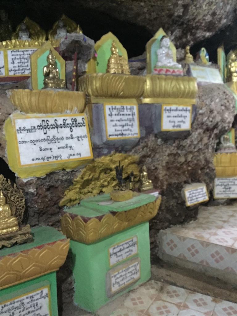 f:id:Myanmarshanlife:20161007215330j:image