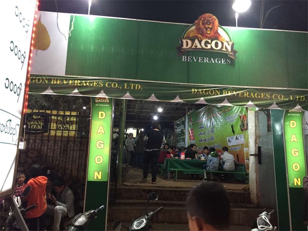 f:id:Myanmarshanlife:20161130011915j:image