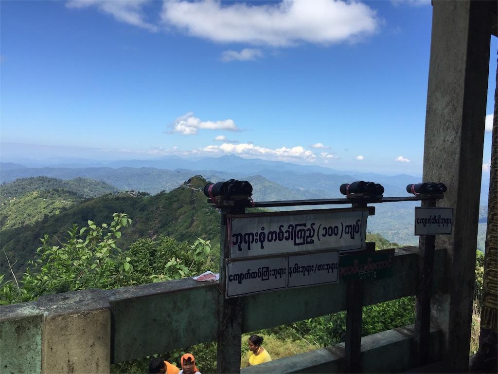 f:id:Myanmarshanlife:20161202012250j:image