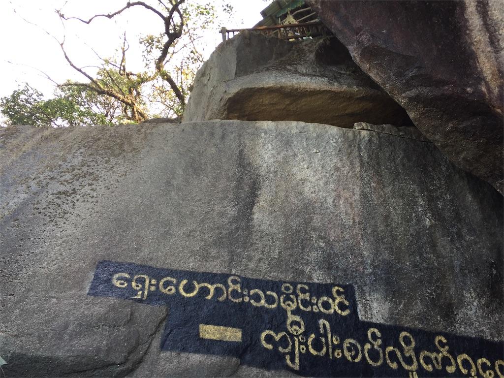 f:id:Myanmarshanlife:20161218003848j:image