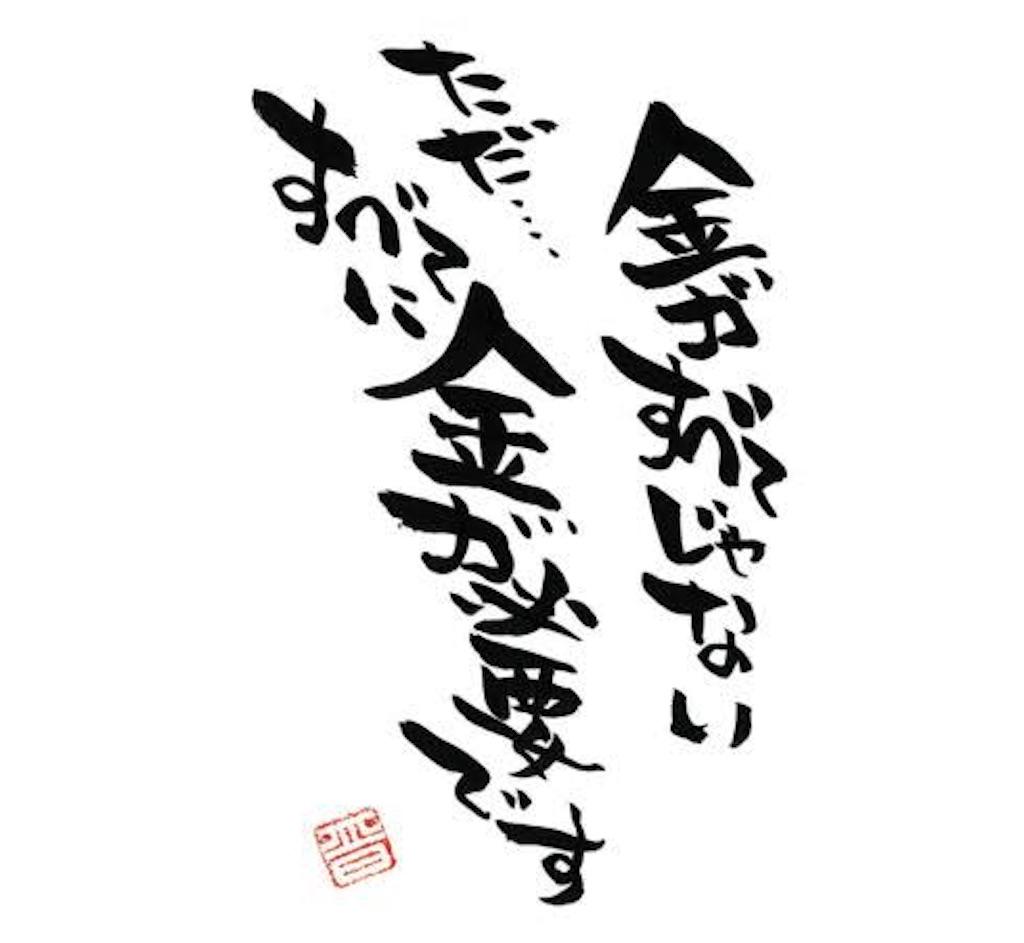 f:id:MzandD:20200216123316j:image
