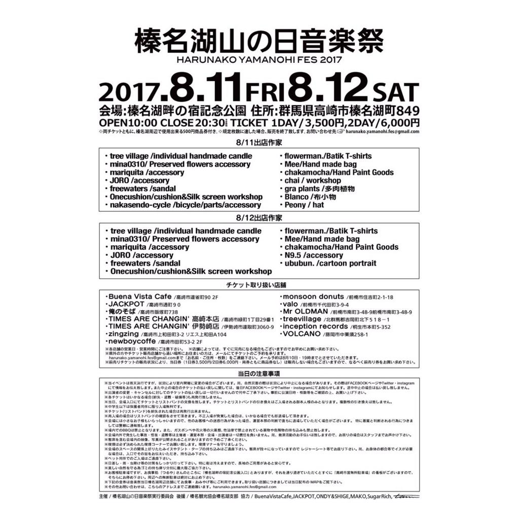 f:id:N9ten5:20170806021336j:plain