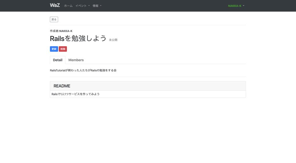 イベント詳細画面の画像