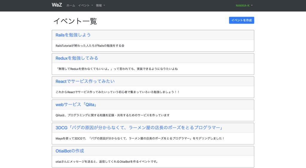 イベント一覧画面の画像