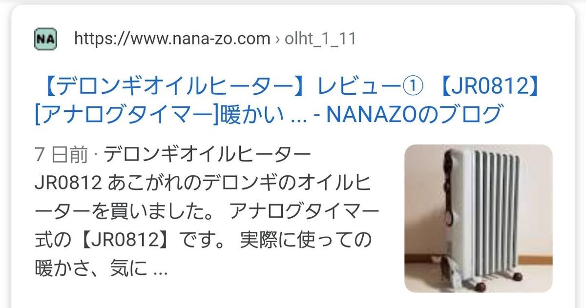 f:id:NANAZO:20200201222828j:plain