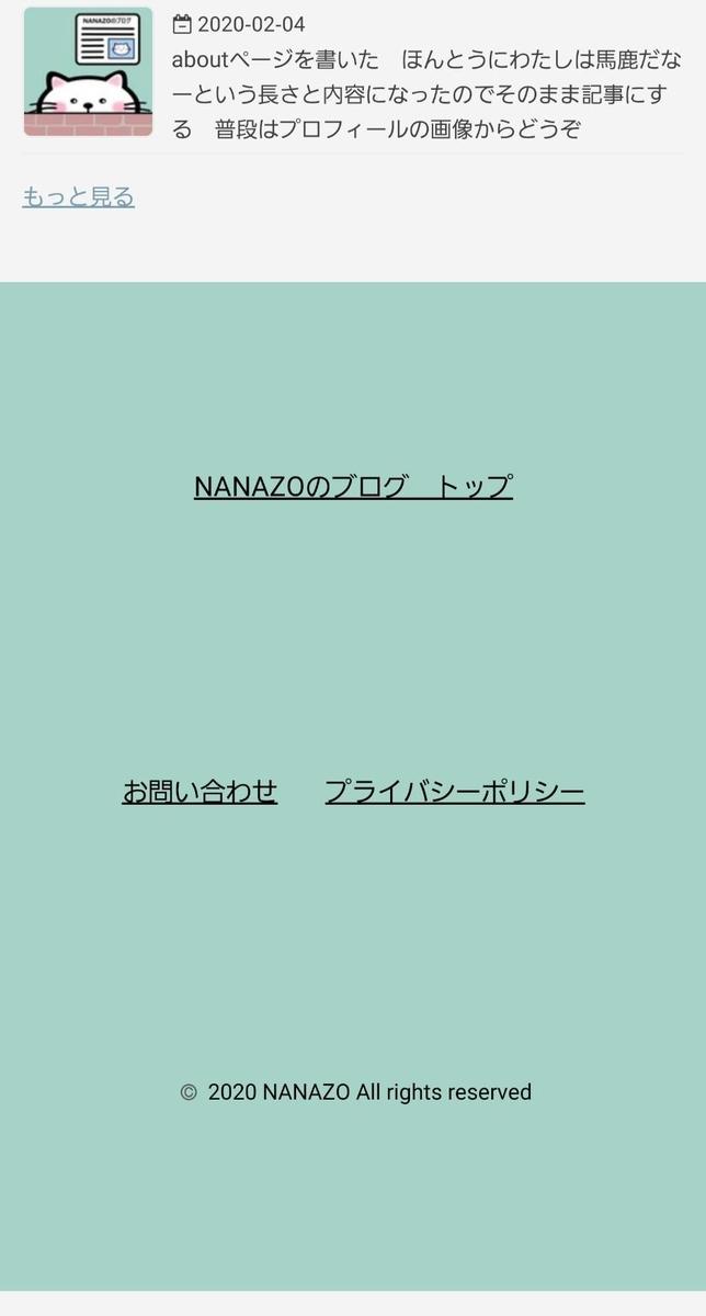 f:id:NANAZO:20200207212247j:plain
