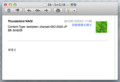 OS X v10.8.2追加アップデート1.0適用後のメールアプリ