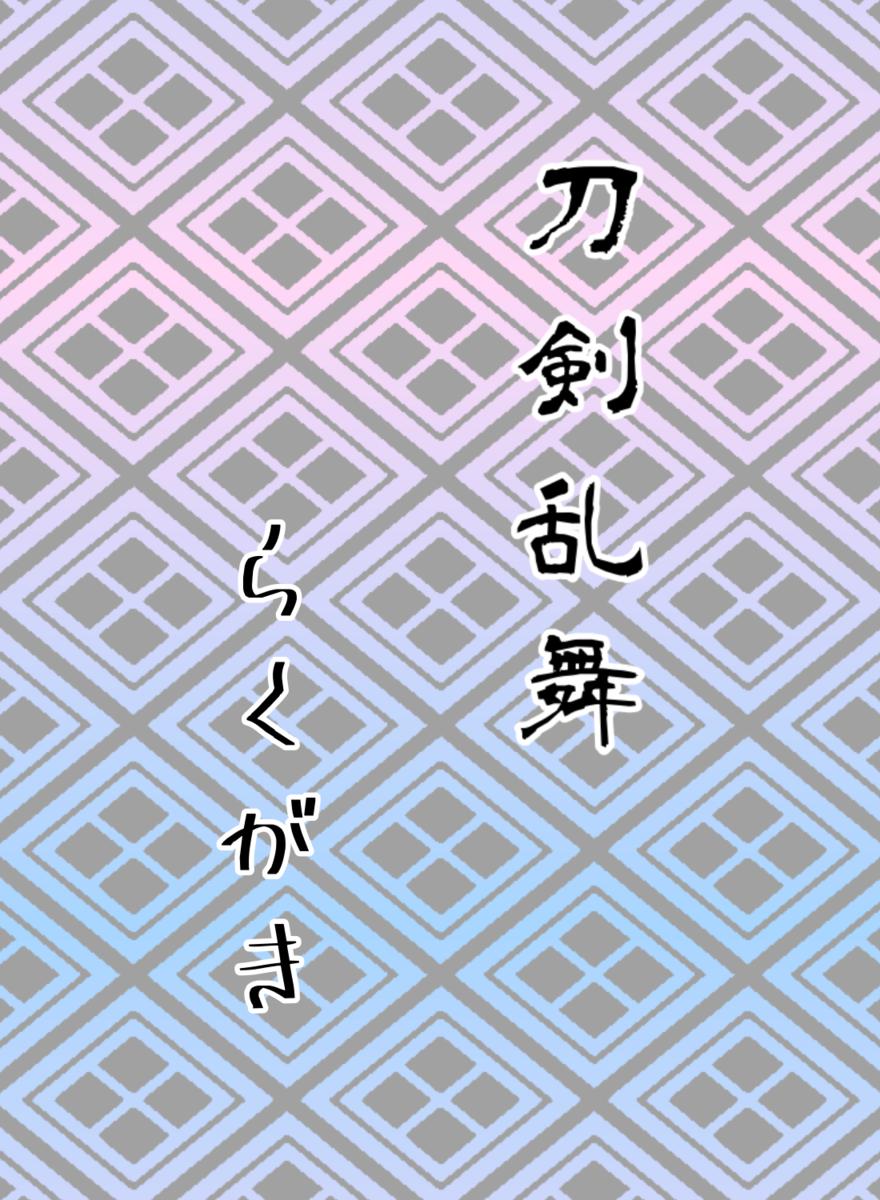 f:id:NARURU:20200510205138p:plain