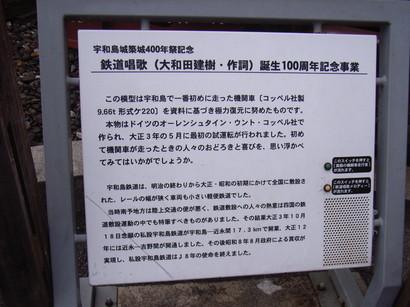 蒸気機関車の模型の解説@宇和島駅前