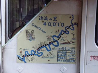 四万十川の地図@清流しまんと号