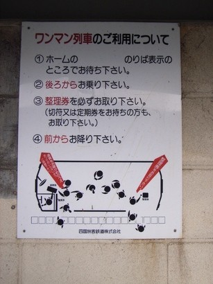 ワンマン列車の乗り方@牟岐線海部駅