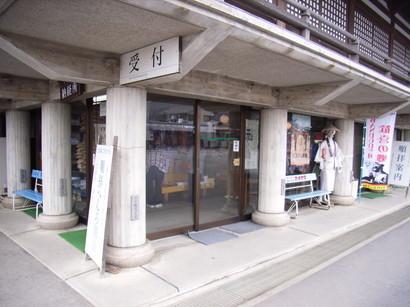 お遍路に必要な衣装などを売る店@霊山寺